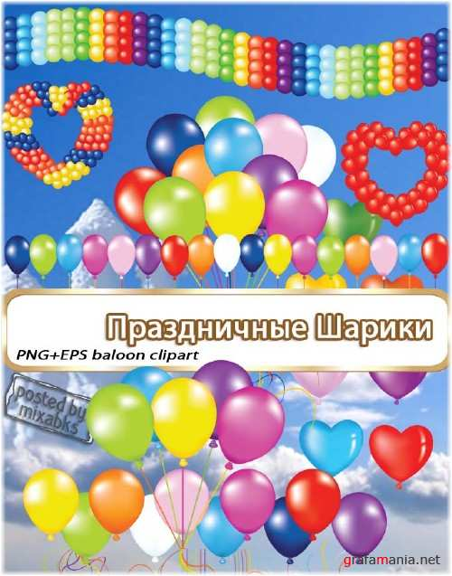 ����������� ������ | Hollyday Ballons (EPS + PNG)
