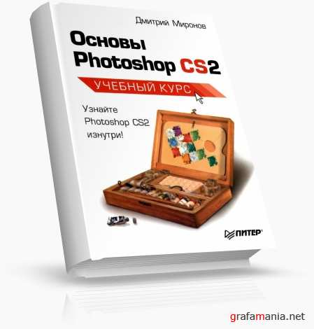 Д. Миронов - Основы Photoshop CS2. Учебный курс