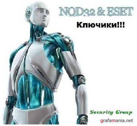 Cвежие Ключи для NOD32 Antivirus, Eset Smart Security 2, 3, 4 от 14.10.2011