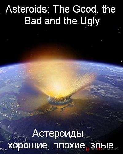 Астероиды: хорошие, плохие, злые/BBC. Asteroids: The Good, the Bad and the Ugly (2010) HDTVRip