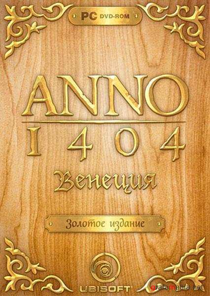 Anno 1404: Золотое издание / Anno 1404: Gold Edition (2010/RUS/RePack by R.G. UniGamers)