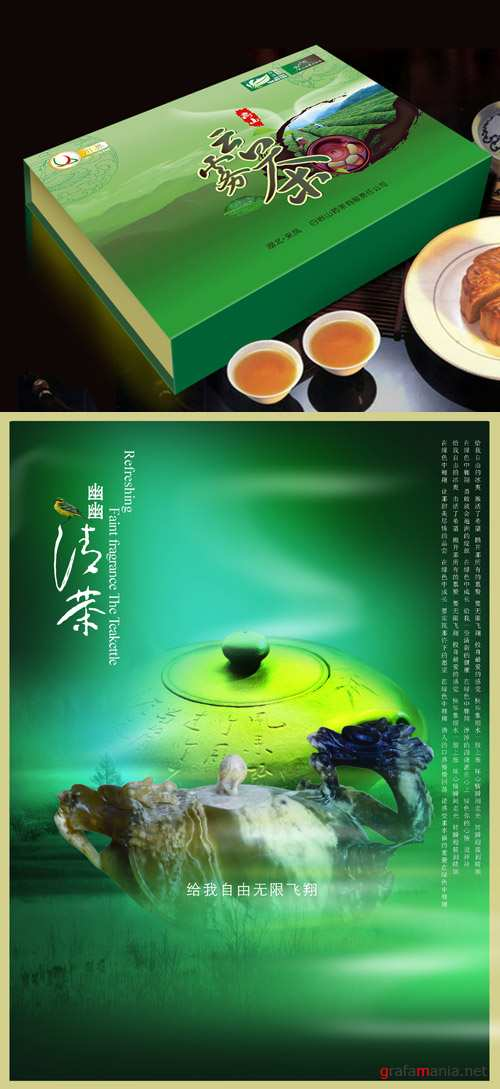PSD for Photoshop - A set of good Chinese tea