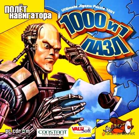 1000 и 1 пазл / Ultimate Jigsaw Puzzle 1001 (2006)