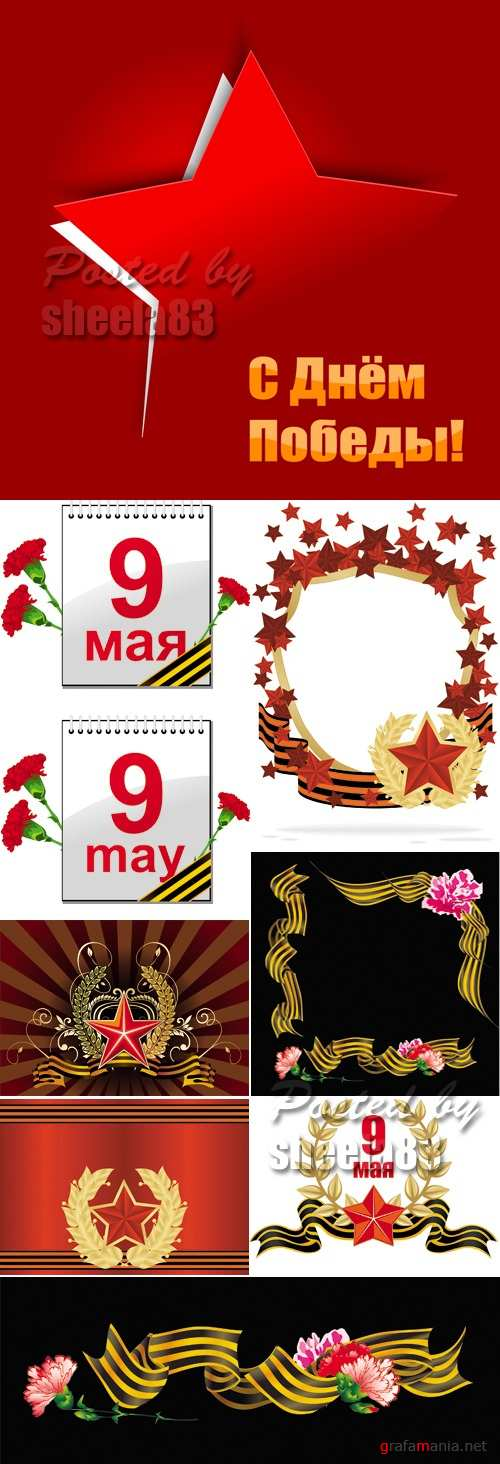 9 May - Victory Day 2