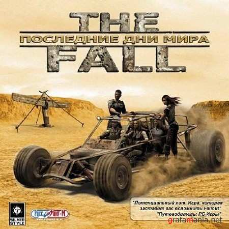 Fall: Последние дни мира / The Fall: Last Days of Gaia (2005/RUS/RePack by LMFAO)