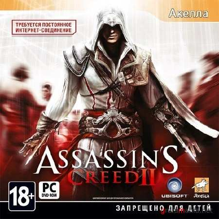 Assassin's Creed II *v.1.01* (2010/RUS/RePack by CUTA)