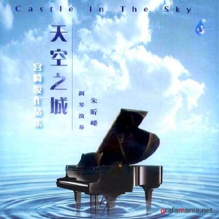 Zhu Xin Rong - Castle In The Sky (2013)