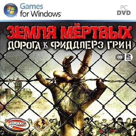 Земля мертвых: Дорога к Фиддлерз Грин / Land of the Dead: Road to Fiddler's Green (2005/RUS/ENG/RePack by R.G.Catalyst)