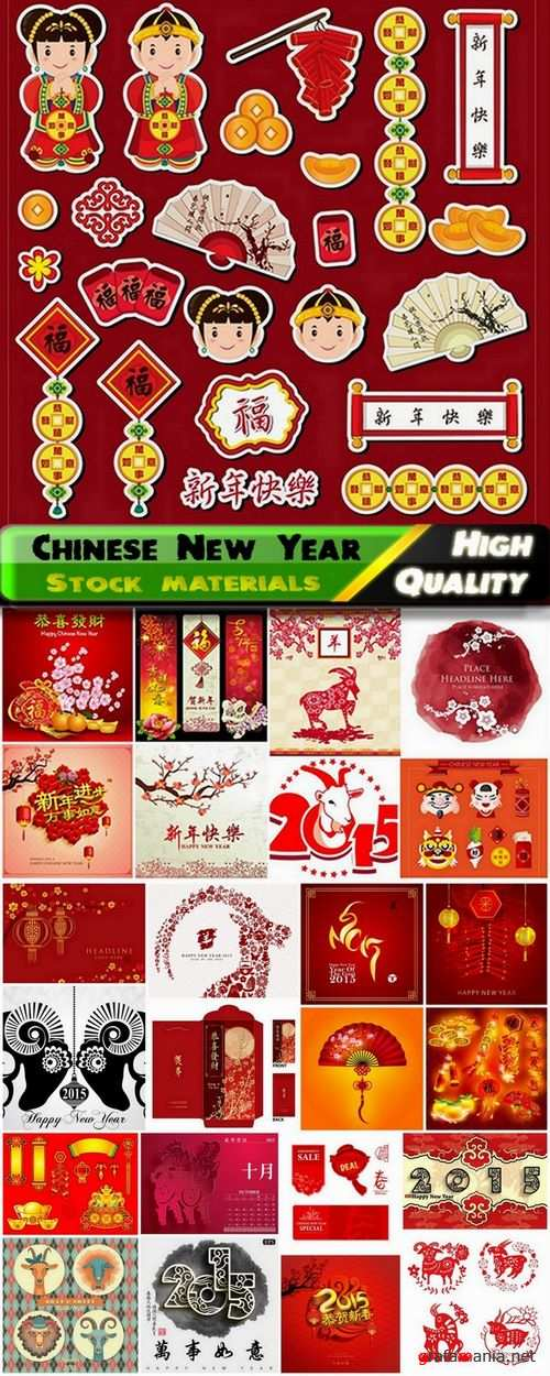 Chinese elements for Christmas and New Year ecards - 25 Eps