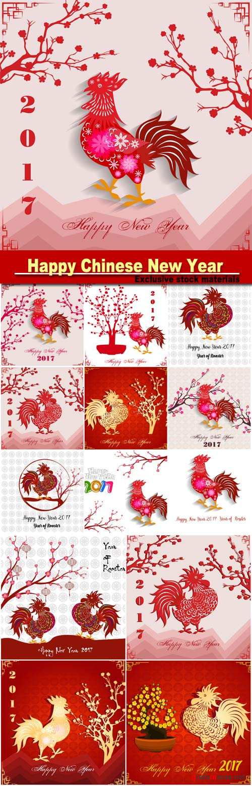 Happy Chinese New Year 2017 of the rooster