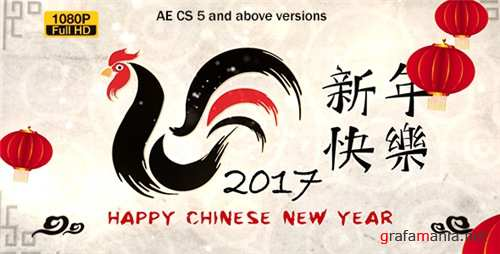 Chinese New Year 2017 14398993 - After Effects Project (Videohive)