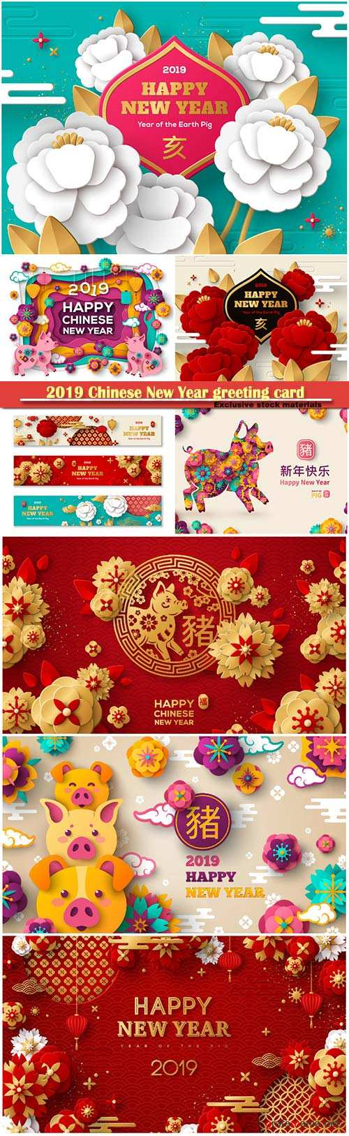 2019 Chinese New Year greeting card, happy New Year illustration