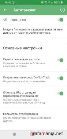 AdGuard 3.0 для Android +180 day Free